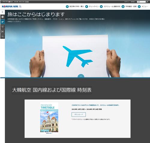 予約・スケジュール - KOREAN AIR'