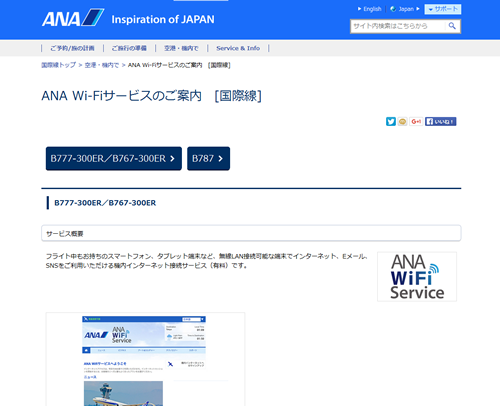 ana-wifi2