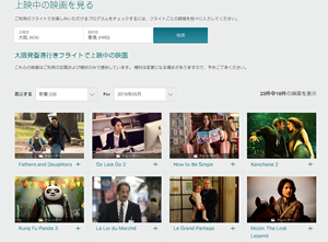cathaypacific_movies3