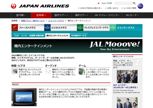 jal-movie2