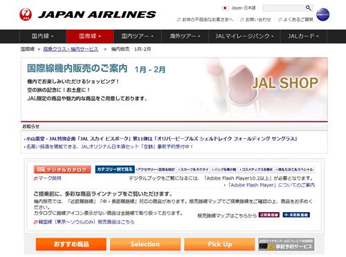 jal-shop2