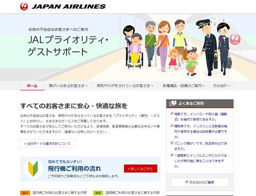 jal-support2