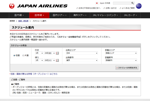 jal-timetable2