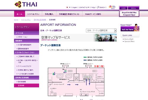 tg-airport-sendai2
