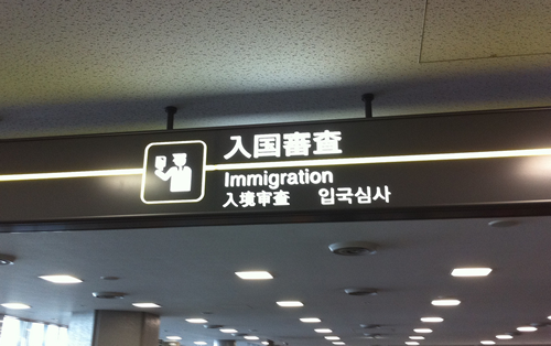 Immigration2-NG