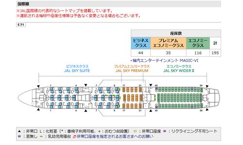 jal-seatmap2